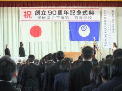 下館第一高等学校創立90周年記念式典3