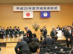平成25年度茨城県表彰式1