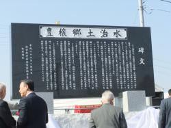 松原地区除幕式3