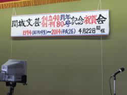 関城文芸3