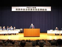 自治連合会総会1