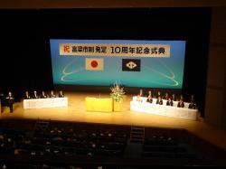 高梁市10周年記念式典3