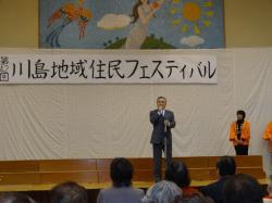 川島地域住民フェスティバル