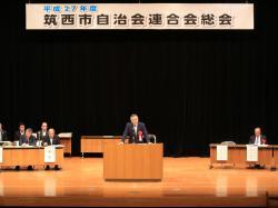 筑西市自治会連合会総会1