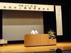 人権啓発講演会1
