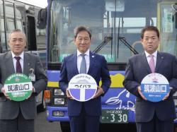 広域連携バス3