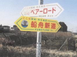 道路愛称名標示板(梨想の会)
