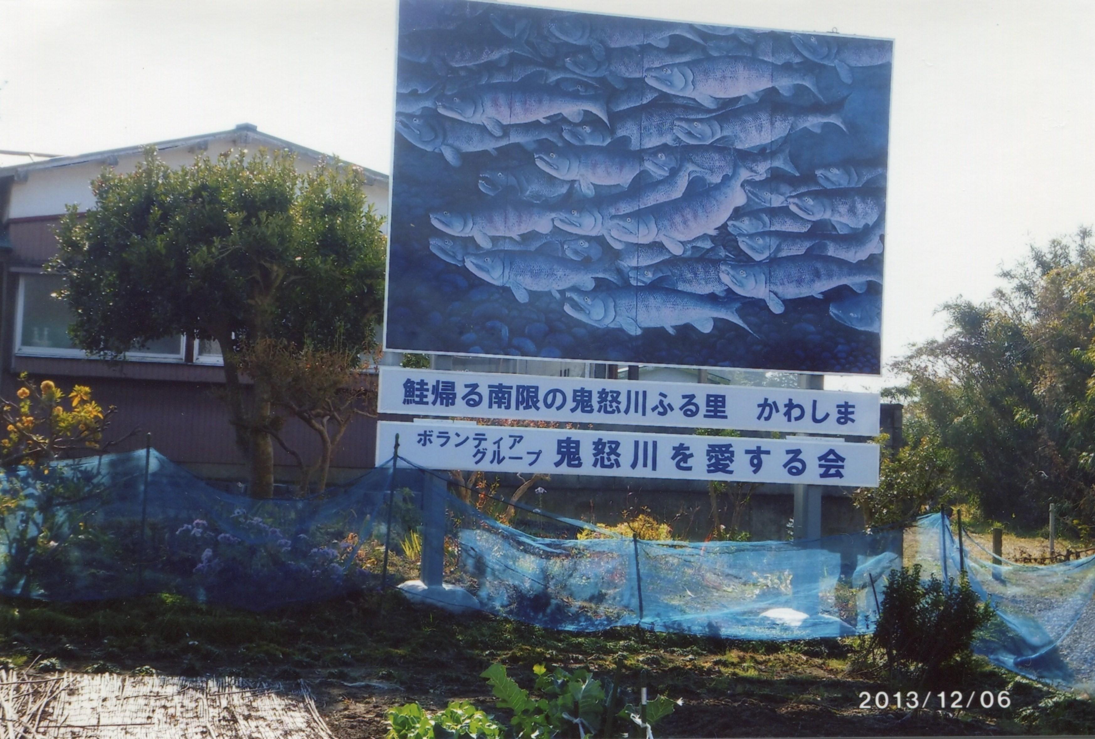 鬼怒川鮭遡上PR看板