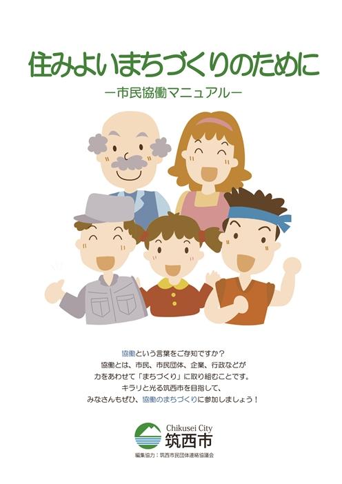 市民協働マニュアル~市民編~(表紙)