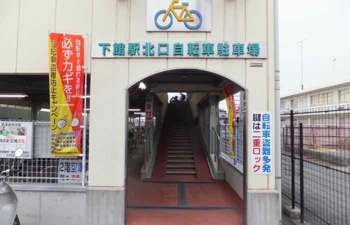 下館駅北口自転車駐車場03