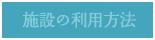 ボタン「施設の利用方法」オーバー