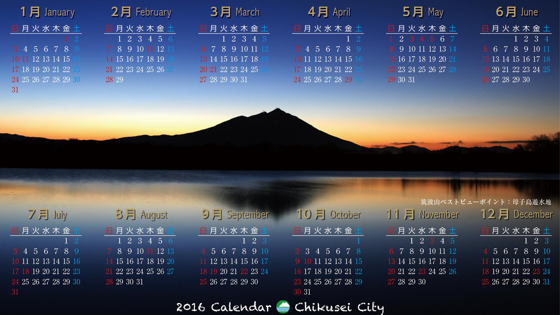 2016カレンダー大(2)