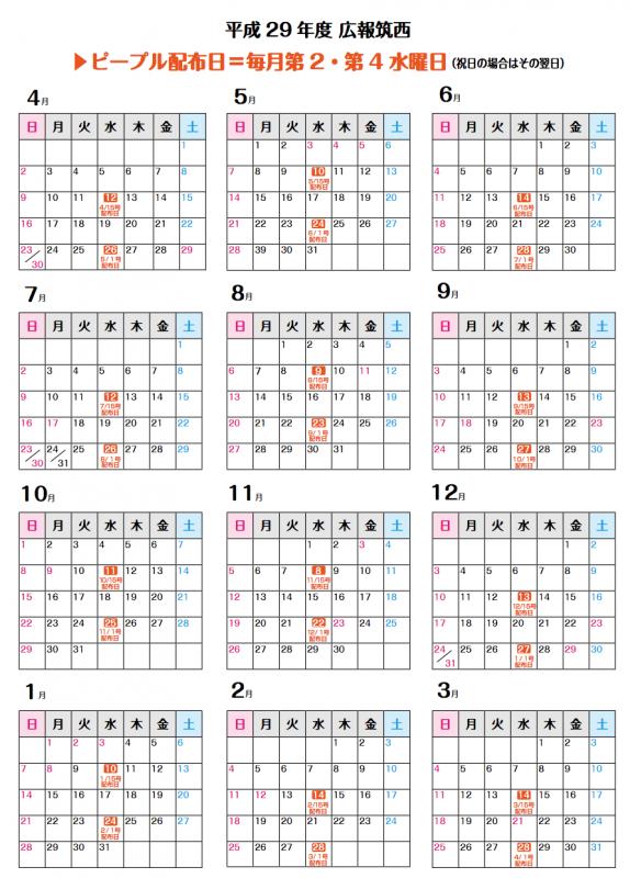 『平成29年度配布カレンダー』の画像