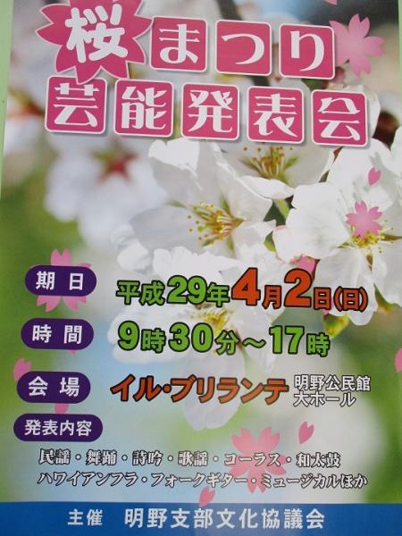 『桜まつり芸能発表会チラシ』の画像