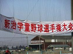 『新治学童野球3』の画像