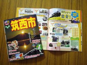 『るるぶ筑西市 冊子』の画像