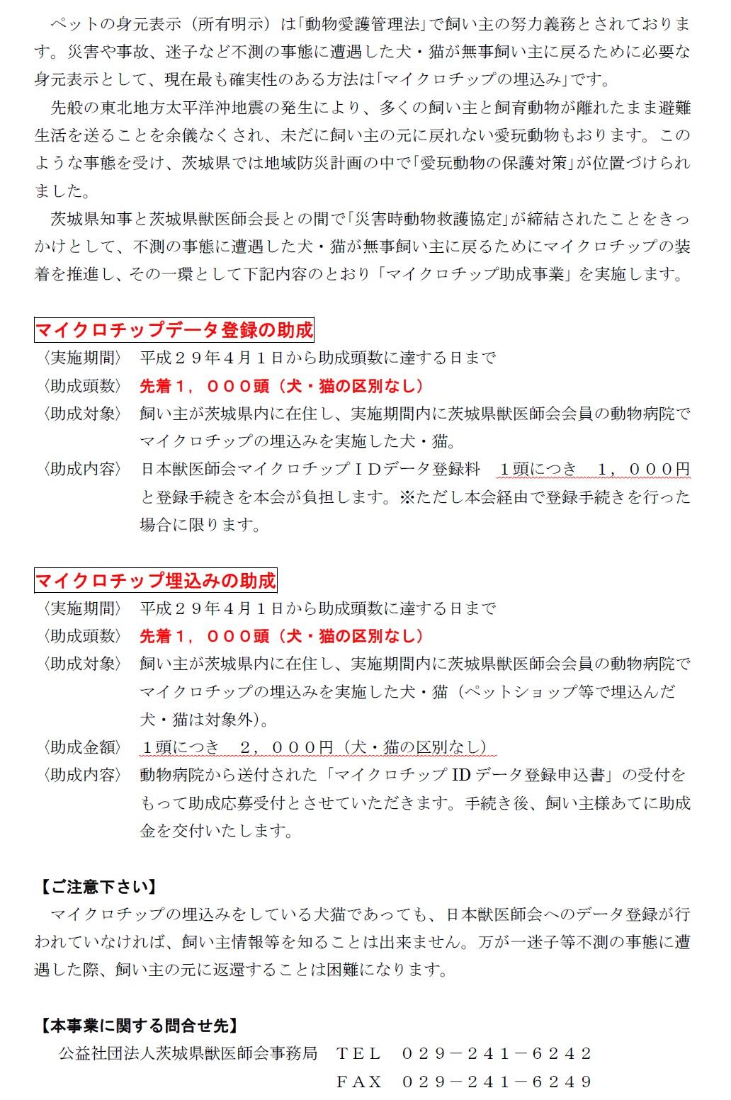 『『H29茨城県獣医師会「マイクロチップ助成事業」』の画像』の画像