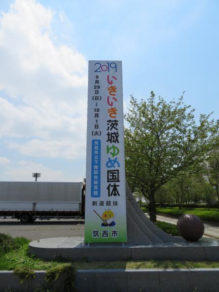 『茨城国体懸垂幕下館総合体育館』の画像