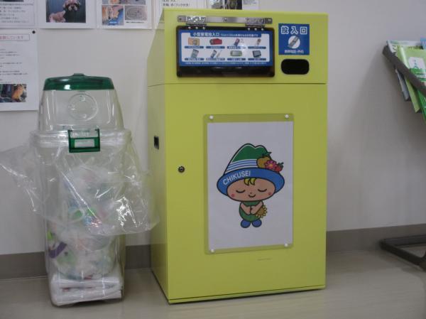 『小型家電回収BOX』の画像