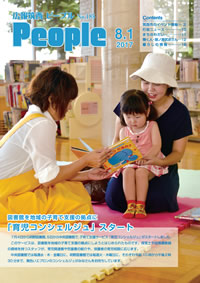 『広報筑西People No.185(平成29年8月1日号)』の画像