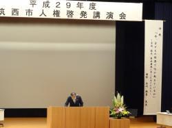 『人権講演会1』の画像