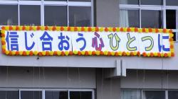 『伊讃小運動会』の画像