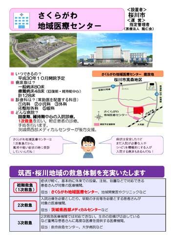 『パンフレット「新しい病院」3』の画像