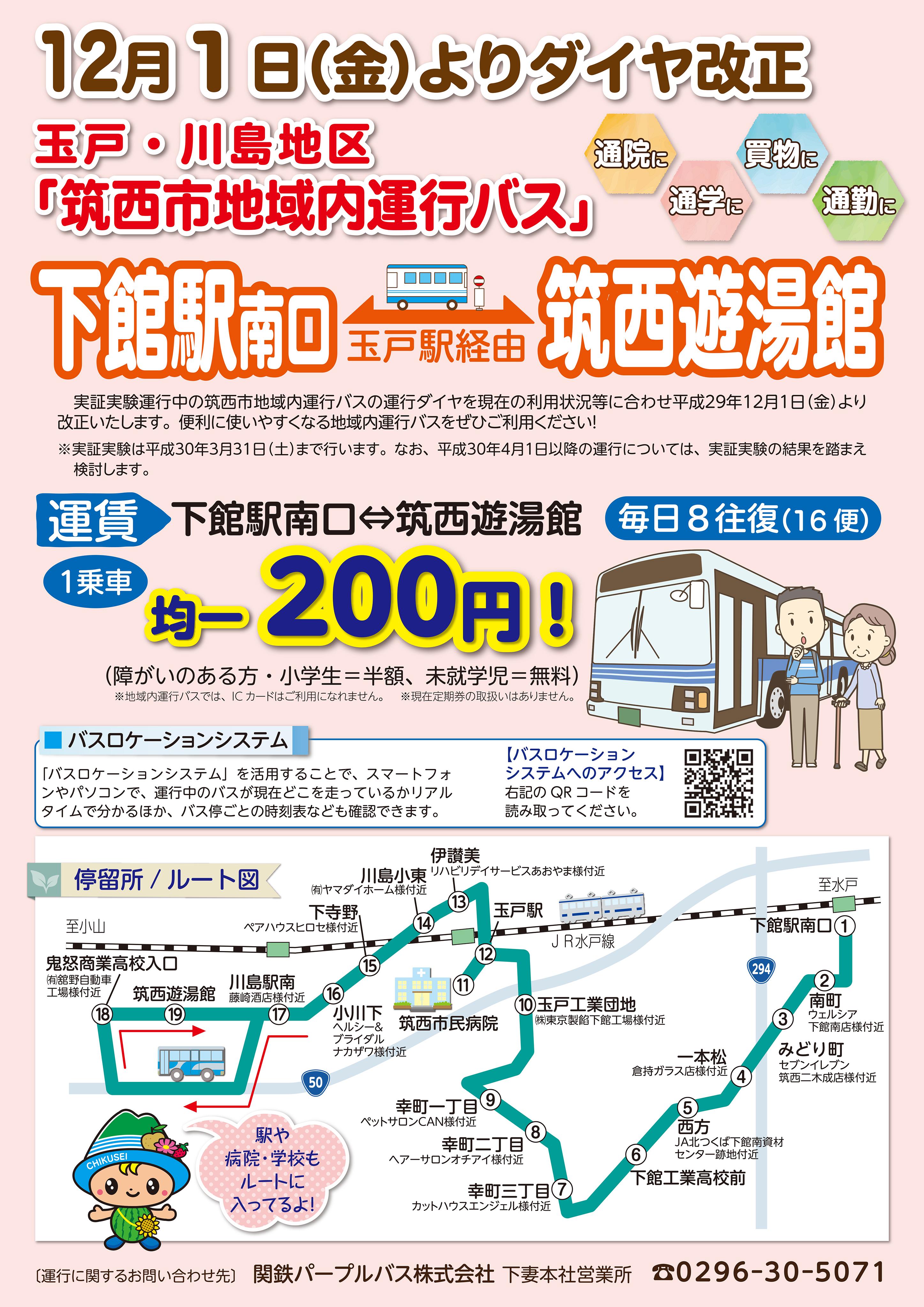 『地域内運行バス12.1~』の画像