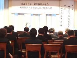 『法人会講演』の画像