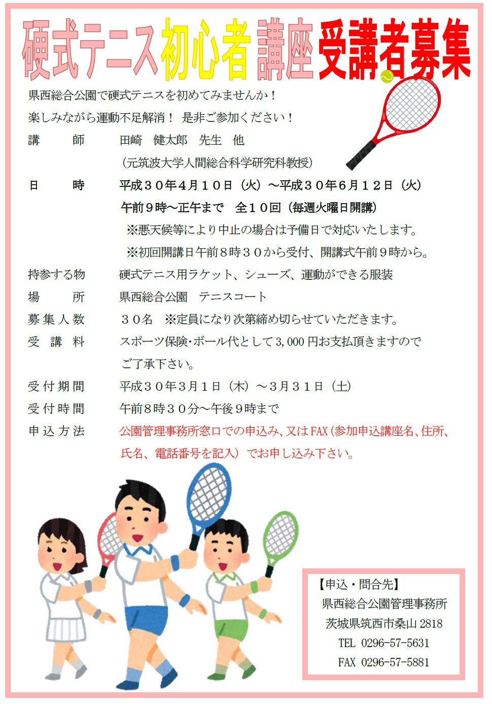 『テニス講座』の画像