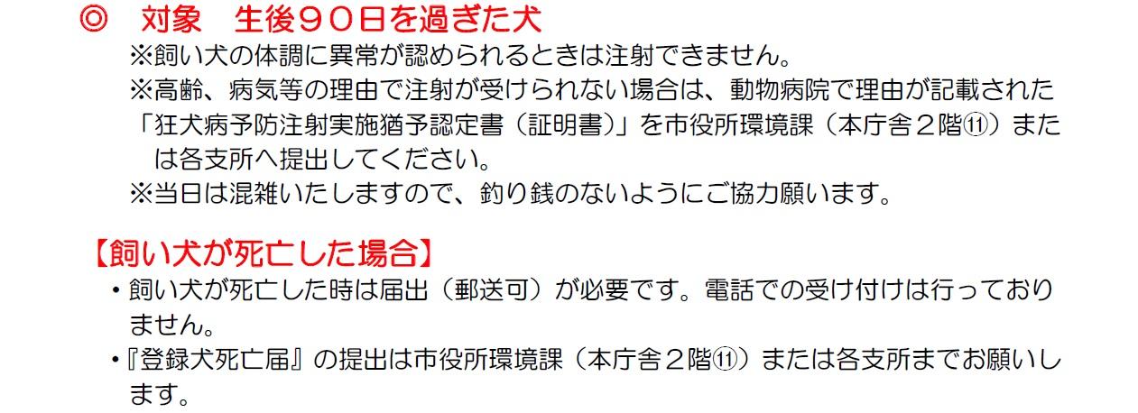 『平成30年度狂犬病予防集合注射のお知らせ(2)』の画像