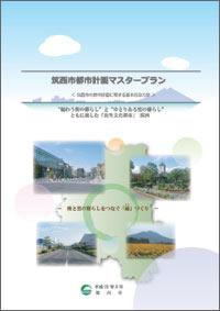 筑西市都市計画マスタープラン【表紙】