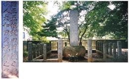 飯田軍蔵の墓所(いいだぐんぞうのぼしょ)