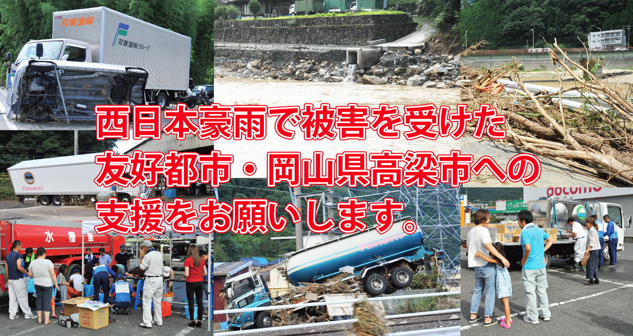 友好都市・高梁市への大雨災害義援金にご協力をお願いします