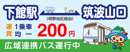 『広域連携バス』の写真