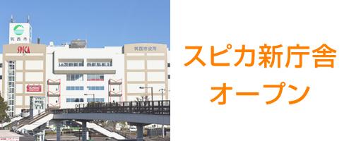 『スピカ新庁舎オープン』の写真