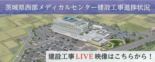 『茨城県西部メディカルセンター建設工事進捗状況』の写真