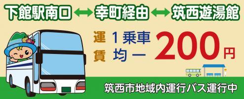 『地域内運行バス』の写真