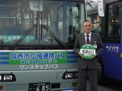 広域連携バス1