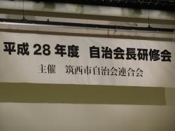 自治会長研修1