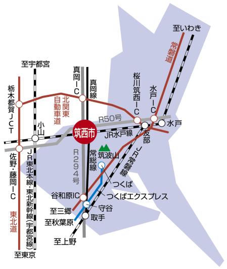 筑西市アクセス