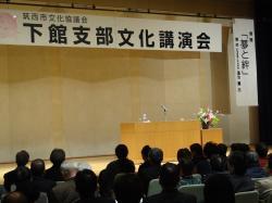 『文化講演会3』の画像