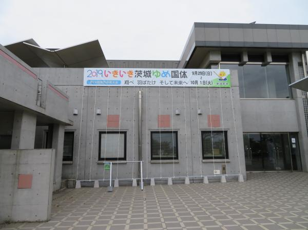 『茨城国体横断幕下館総合体育館』の画像