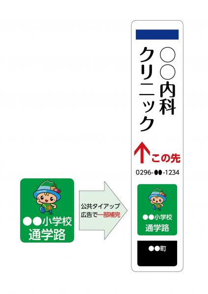 『東電広告』の画像