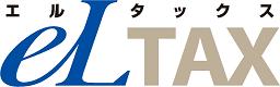 『エルタックスロゴ』の画像