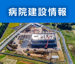 『茨城県西部メディカルセンター建設情報』の画像