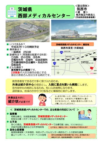 『パンフレット「新しい病院」2』の画像