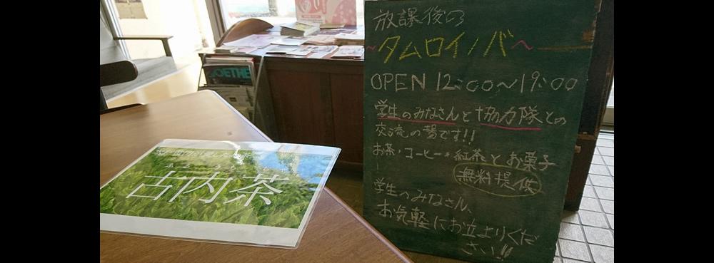 『『石崎さん 活動写真02』の画像』の画像