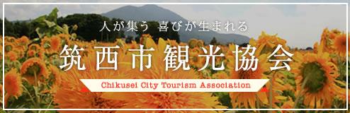 『筑西市観光協会のバナー』の画像