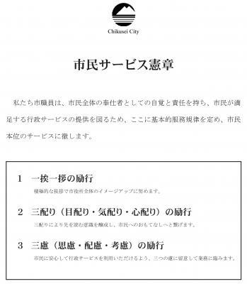 『市民サービス憲章』の画像